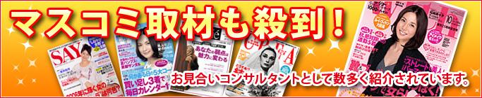 最近の取材 雑誌の場合 マスコミ取材多数 雑誌連載 婚活を応援する注目の結婚相談所です
